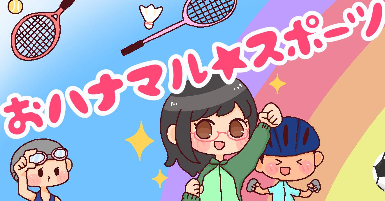 ohanamaru-sports